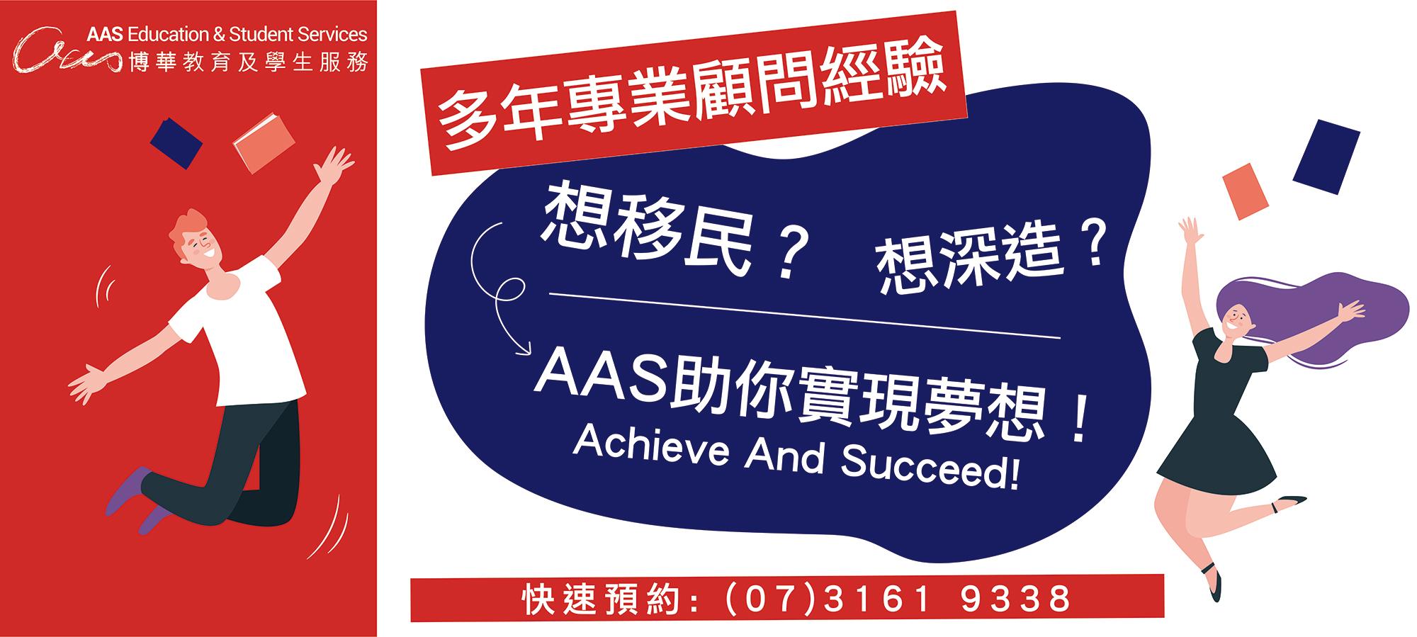 博華教育及學生服務 – AAS Brisbane
